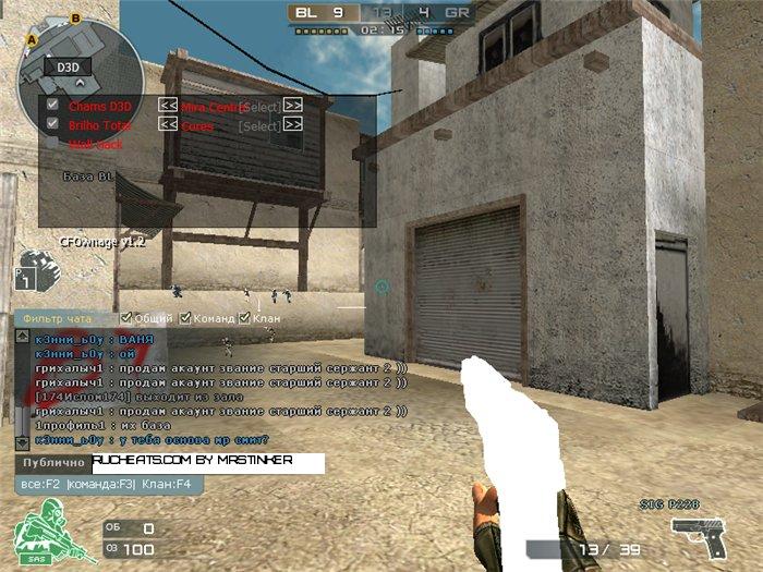 Читы для crossfire   портал читеров мегачит   читы хаки для игр.